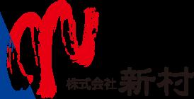 株式会社新村