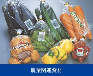 農業関連資材